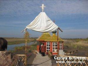 Родник, святой источник преподобного Алексия, человека Божьего
