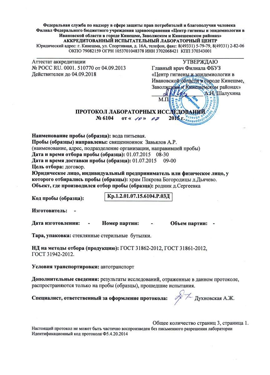 http://svyato.info/uploads/posts/2016-04/1460106732_protokol-issledovaniya-vody-rodnik-svyatoy-istochnik-vo-imya-prepodobnogo-makariya-unzhenskogo-reshemskogo-chudotvorca-derevnya-sergeevka-kineshemskiy-rayon-ivanovskaya-oblast.jpg